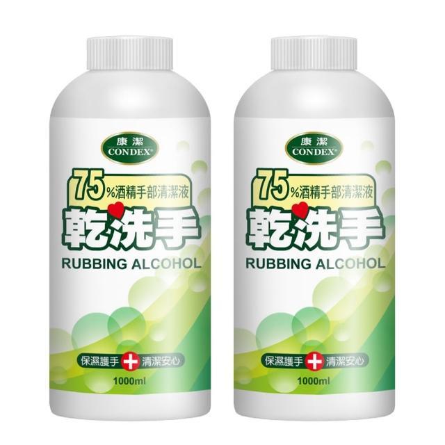 台灣製造75%酒精乾洗手量販補充罐1000ml(2瓶組)