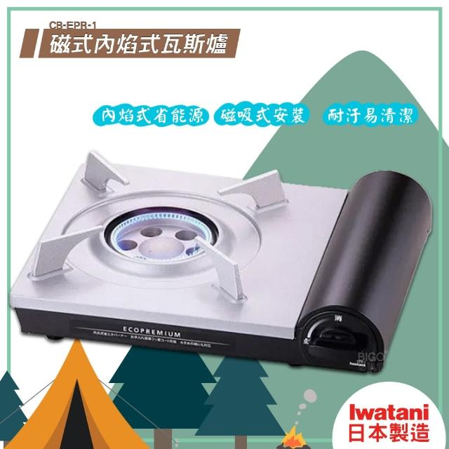 【Iwatani 岩谷】2.9kw ECO PREMIUM 磁式內焰式瓦斯爐 CB-EPR-1(卡式爐 便攜爐 卡式瓦斯爐)