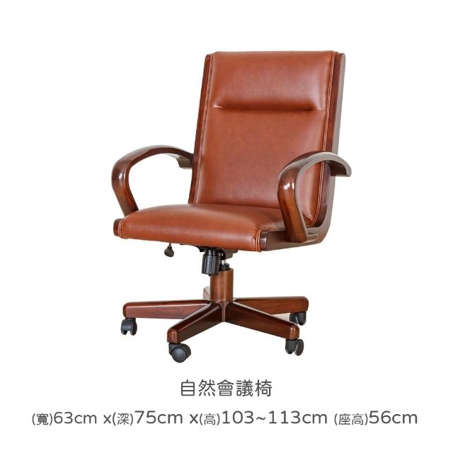 【瑪荷尼家具Mahogany】全原木 自然會議椅 G2 透氣皮(辦公椅、椅子、電腦椅)