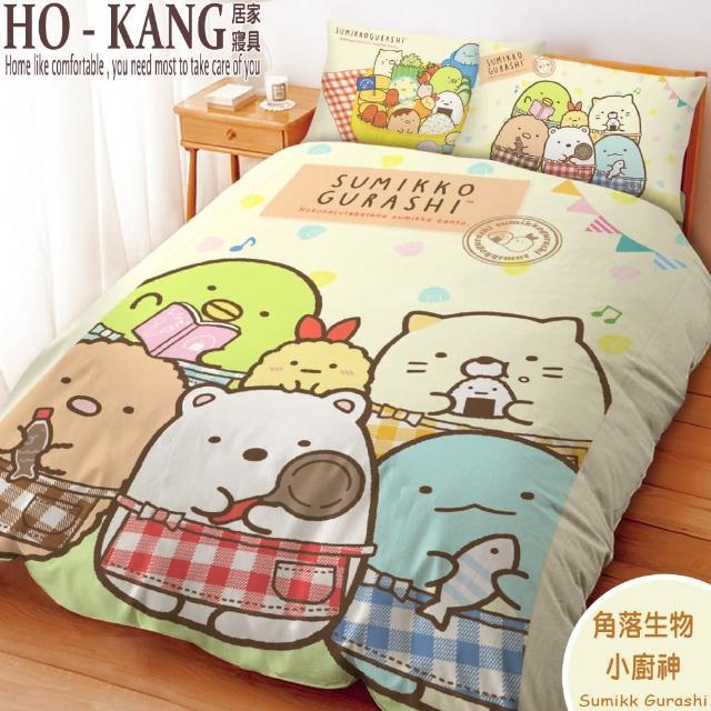 【HO KANG】卡通授權雙人床包三件組(角落生物 小廚神)