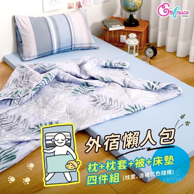 【Embrace 英柏絲】學生外宿組合 單人3尺 竹炭棉高支撐床墊+枕+被 和室床墊(三折床墊-藍)
