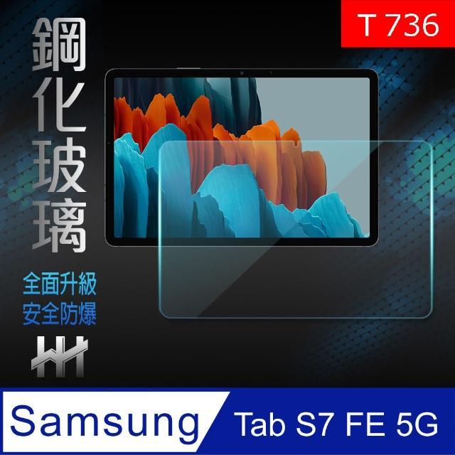 【HH】鋼化玻璃保護貼系列 Samsung Galaxy Tab S7 FE 5G -T736-12.4吋(GPN-SS-T736)