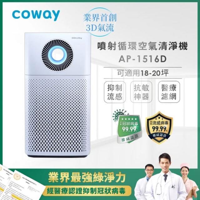【Coway】20+18坪 噴射循環+直立式空氣清淨機AP-1516D+AP-1216L(獨家雙機組★抗敏抗病毒)