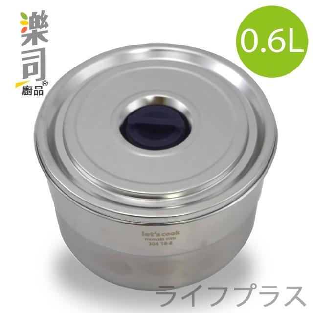 樂司/304不鏽鋼圓形保鮮餐盒-0.6L-2入組
