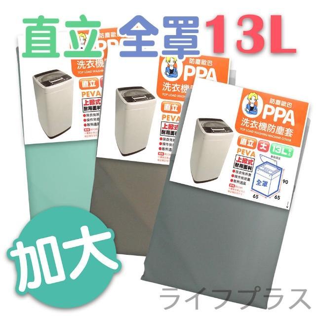 【UdiLife】防塵歐巴洗衣機防塵套-直立全罩加大-13L-2入組
