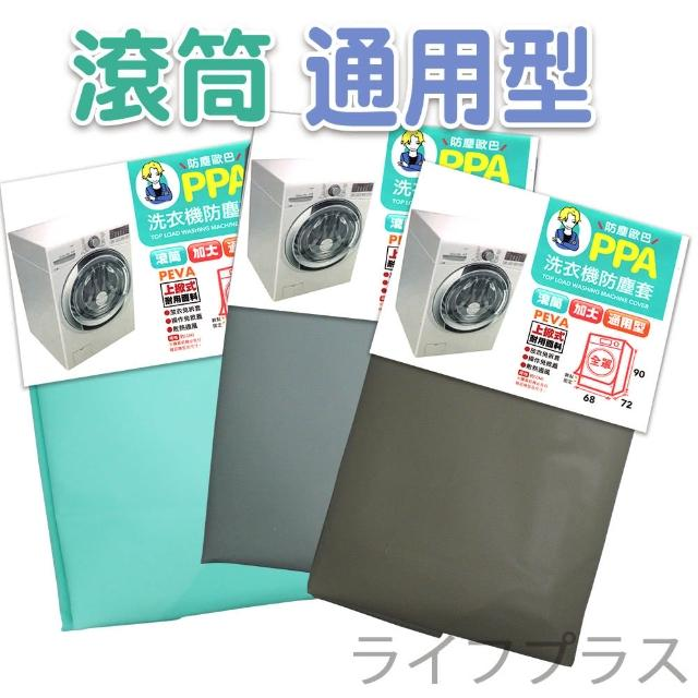 【UdiLife】防塵歐巴洗衣機防塵套-滾筒全罩加大通用型-2入組