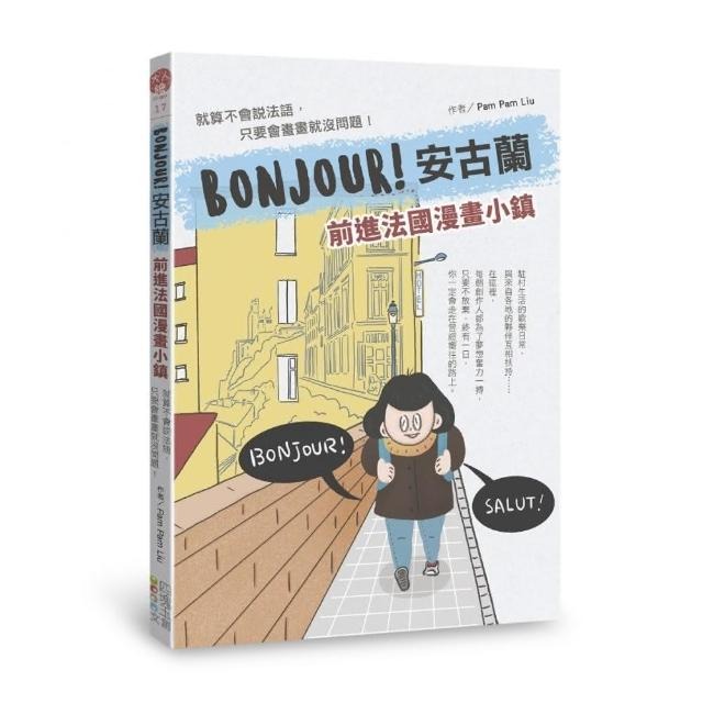 BONJOUR!安古蘭:前進法國漫畫小鎮:就算不會說法語,只要會畫畫就沒問題!