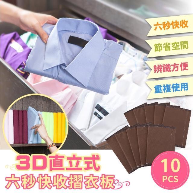【FL 生活+】日韓熱銷3D直立式六秒快速摺衣板-10入組(FL-094)