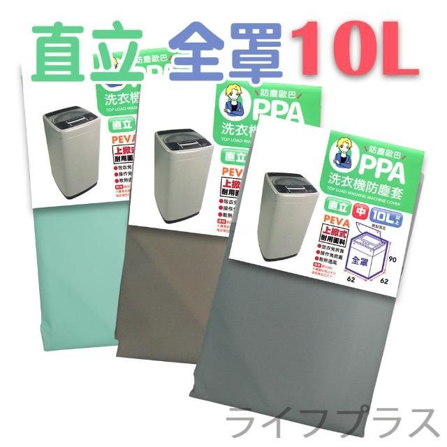 防塵歐巴洗衣機防塵套-直立全罩-中-10L-1入組