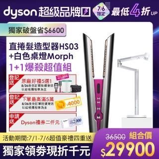 【dyson 1+1超值組合】dyson corrale 直捲髮造型器 HS03 直髮器+LightCycle Morph 桌燈 檯燈(白色)