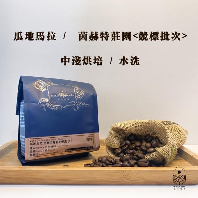 【WAKA cafe 瓦卡咖啡】瓜地馬拉 茵赫特莊園 藝伎 水洗 中淺《競標批次》(精品咖啡豆/半磅/包)