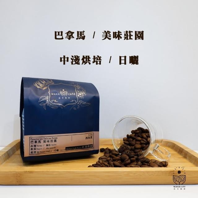 【WAKA cafe 瓦卡咖啡】巴拿馬 美味莊園 藝伎 日曬 中淺(精品咖啡豆/半磅/包)