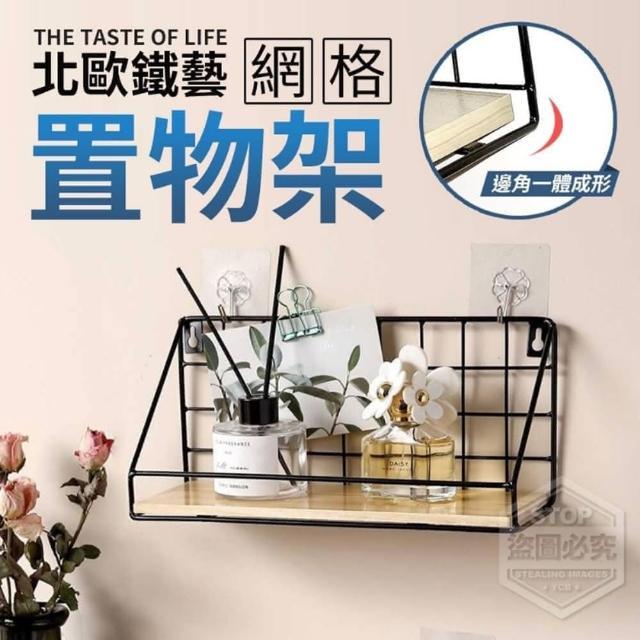 【你會買】鐵藝網格木質雙桿置物收納架x3入組(免釘 壁掛 鐵藝 網格 收納架 置物架)