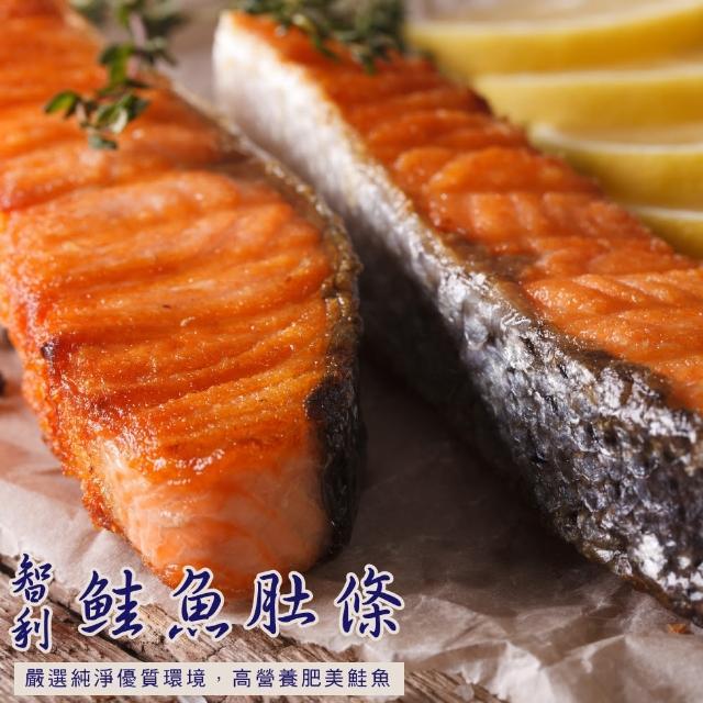【Hello ocean】團購美食-智利特級鮭魚腹肉肚條8包組+送2包(300g/包)