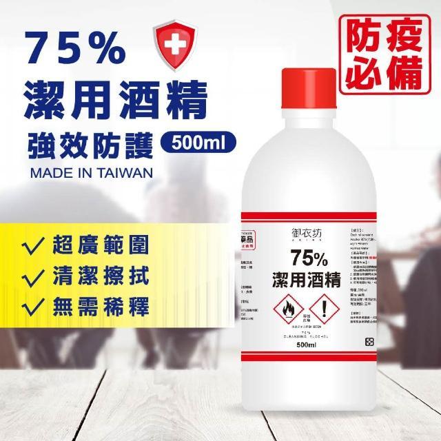 【你會買】御衣坊 75%潔用酒精500ml-24罐組(箱出 75%酒精 防疫 消毒 清潔)