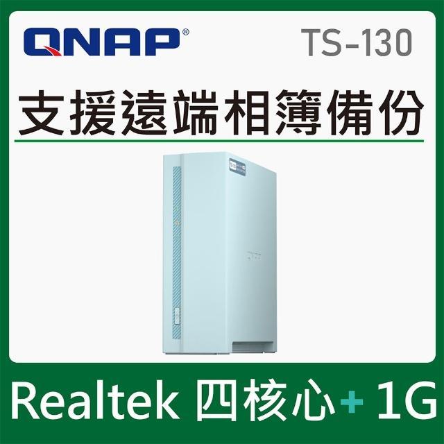 【QNAP 威聯通】TS-130 1-Bay NAS 網路儲存伺服器
