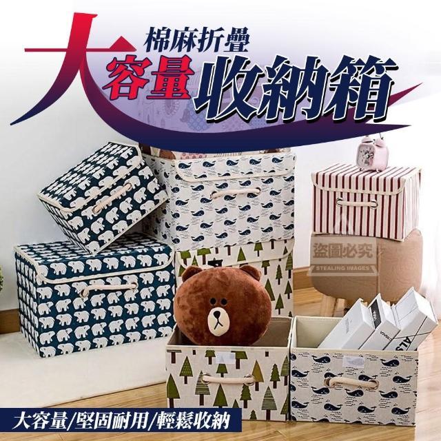 【你會買】大容量多功能折疊收納箱*2組(折疊 好收納 方便 置物籃 收納箱)