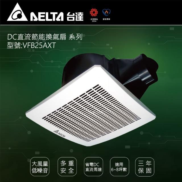 【台達電子】DC直流換氣扇風量控制 型號 VFB25AXT 全機三年保固(台達換氣扇 VFB25AXT)