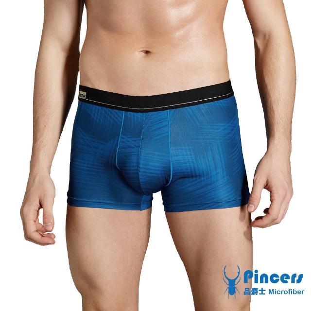 【Pincers品麝士】超細纖維涼感平口褲 男內褲(兩色任選 M-XL)
