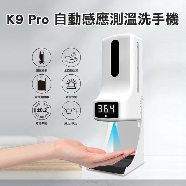 【CY 呈云】K9 Pro自動酒精消毒噴霧機 自動量測體溫消毒儀 洗手機(感應測溫/警示音效/大容量溶液瓶)