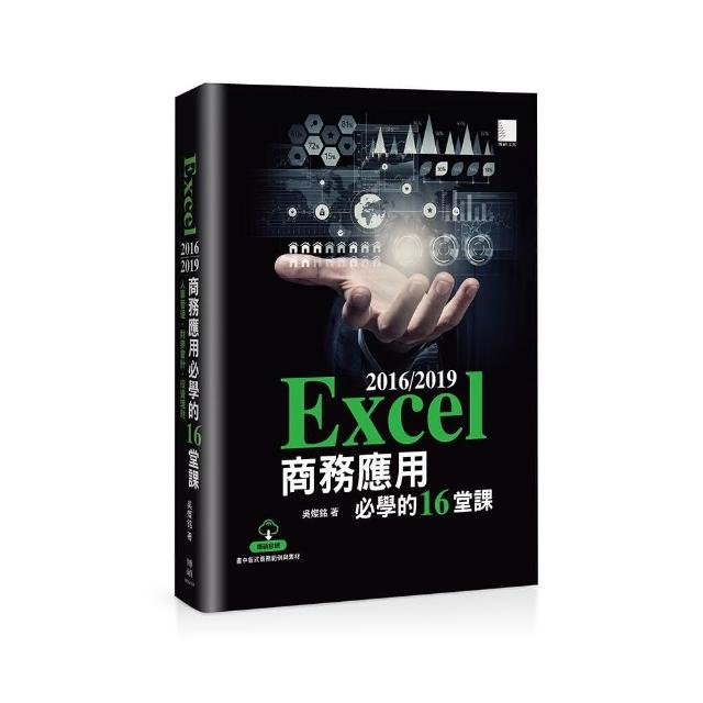 Excel 2016/2019商務應用必學的16堂課
