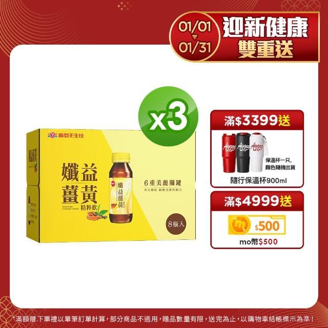 【葡萄王】孅益薑黃精粹飲60mlX8瓶X3盒 共24瓶