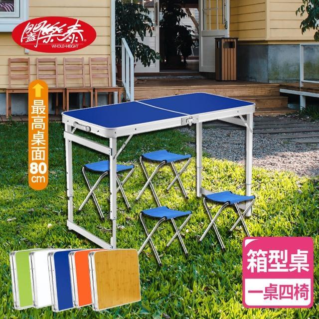 【闔樂泰】好收納萬用箱型桌-一桌四椅組(摺疊 露營 桌椅)