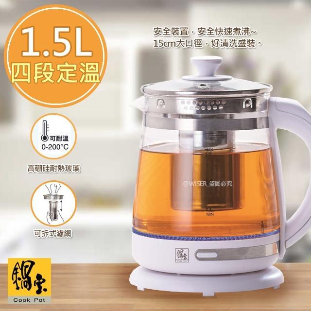 【CookPower 鍋寶】1.5L 四段定溫泡茶養生壺/電茶壺/快煮壺KT-1505-D(燒/煮/泡)