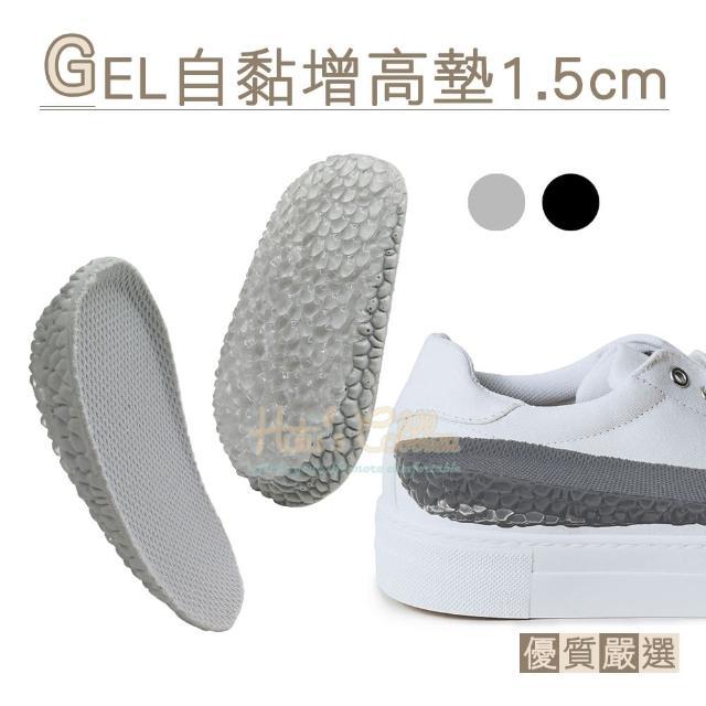 【糊塗鞋匠】B48 GEL自黏增高墊1.5cm(3雙)