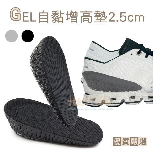 【糊塗鞋匠】B49 GEL自黏增高墊2.5cm(3雙)