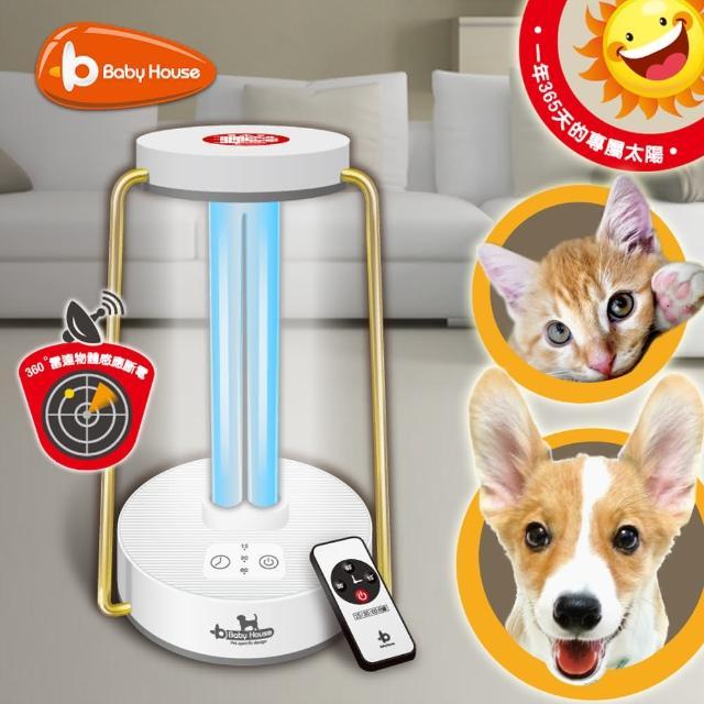 【愛兒房】寵物雷達感應紫外線殺菌消毒燈35W -360°(感應式 紫外線高效安全殺菌燈)