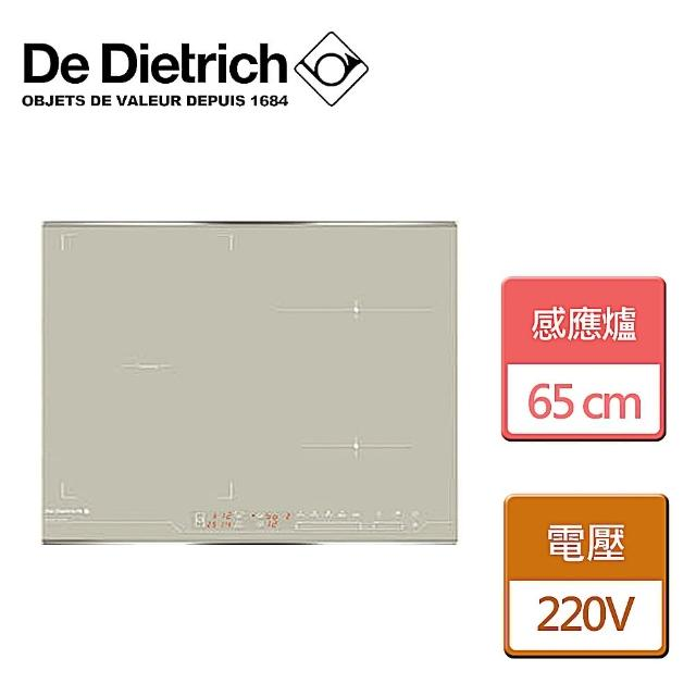 【De Dietrich 帝璽】65公分灰珍珠感應爐-無安裝服務(DTI1047GC)