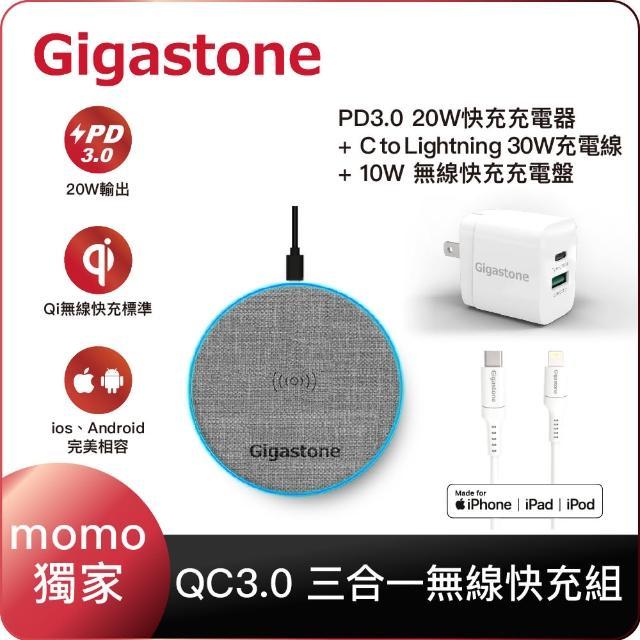 【Gigastone】iPhone快充組-10W布質無線快充充電盤+PD3.0 20W充電器+蘋果認證快充線(iPhone12充電必備組)