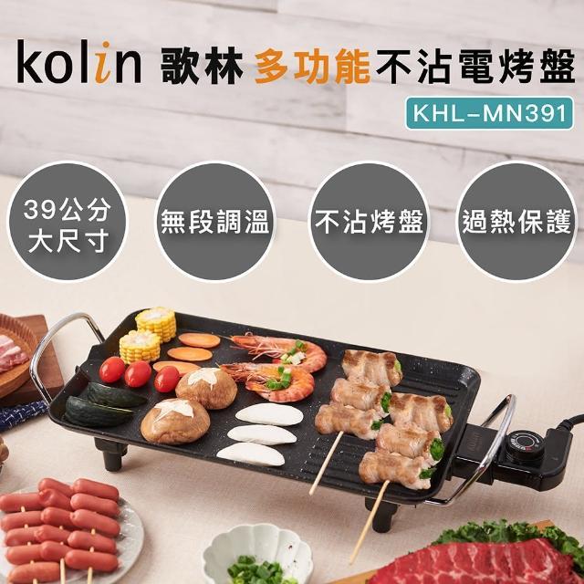 【Kolin 歌林】多功能不沾電烤盤KHL-MN391(麥飯石不沾塗層)
