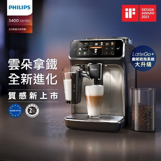 Philips 飛利浦【Philips 飛利浦】★全自動義式咖啡機(EP5447 全新上市)