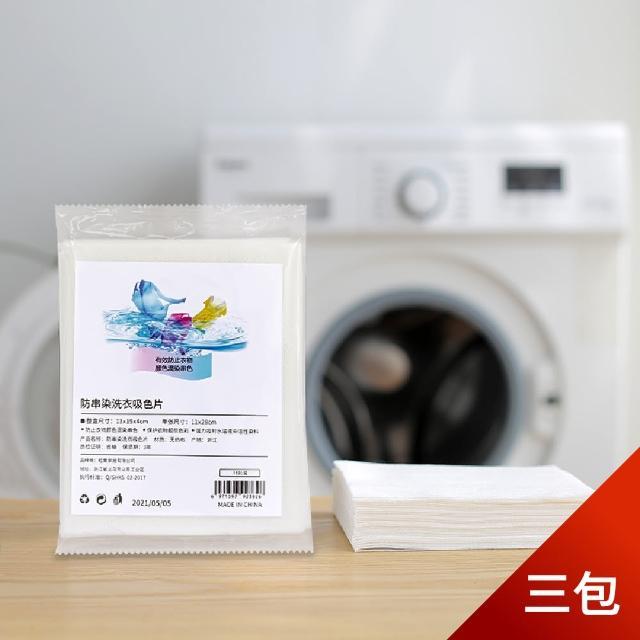 【Dagebeno荷生活】衣物防染色洗衣片 衣物混洗色母片吸色片(三包45片裝)