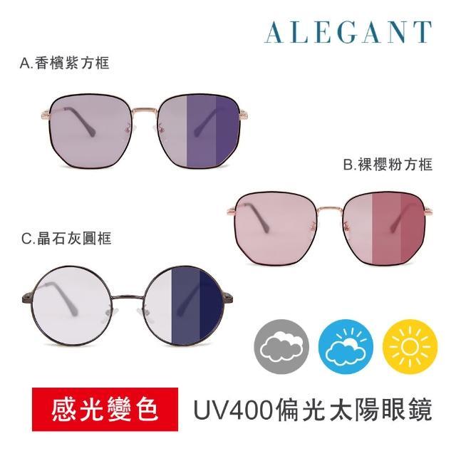 【ALEGANT】感光變色UV400偏光金屬鏡框墨鏡-多款可選(網紅熱銷話題款/濾藍光眼鏡/全天候適用/日夜兩用)