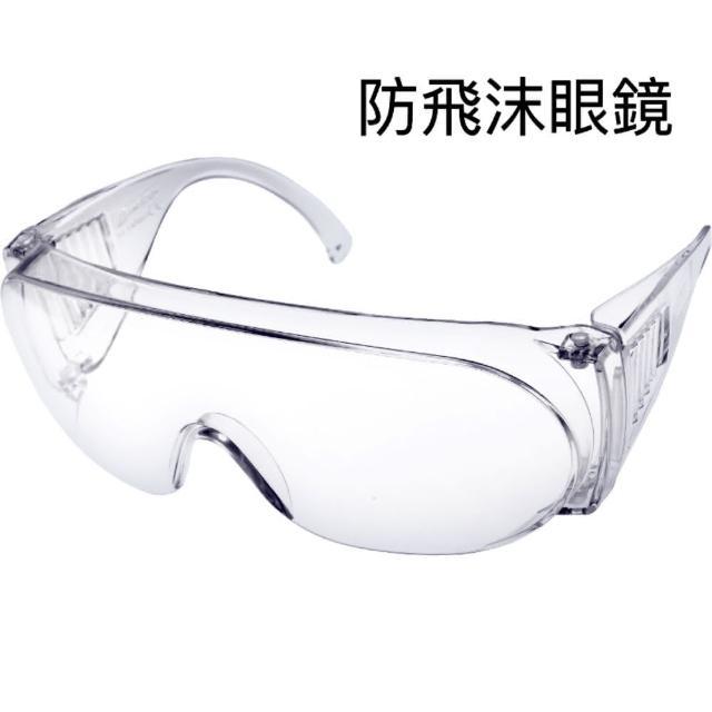 防飛沫眼鏡(防護眼鏡/防塵護目鏡/透明護目鏡)