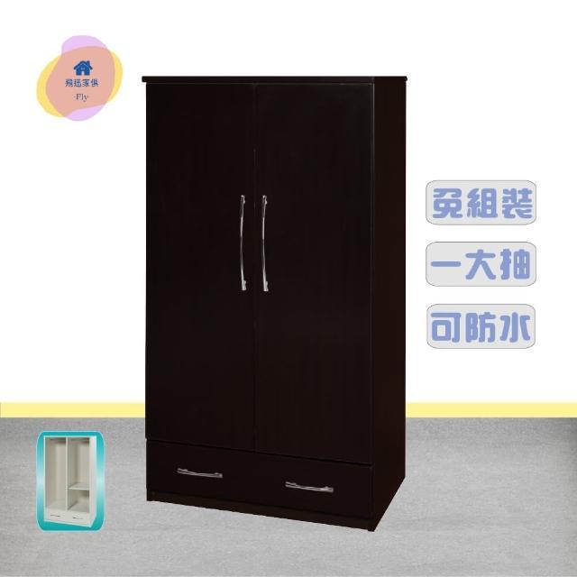 【飛迅家俱·Fly·】3尺兩門1大抽塑鋼衣櫃-全8色(門片油壓緩衝)