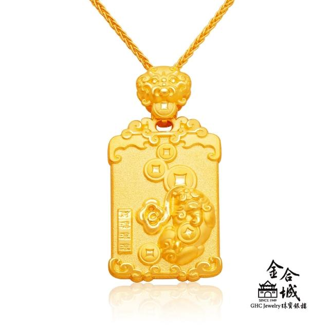 【金合城】財源廣進純黃金貔貅墜子 2PSG075(金重約4.28錢)