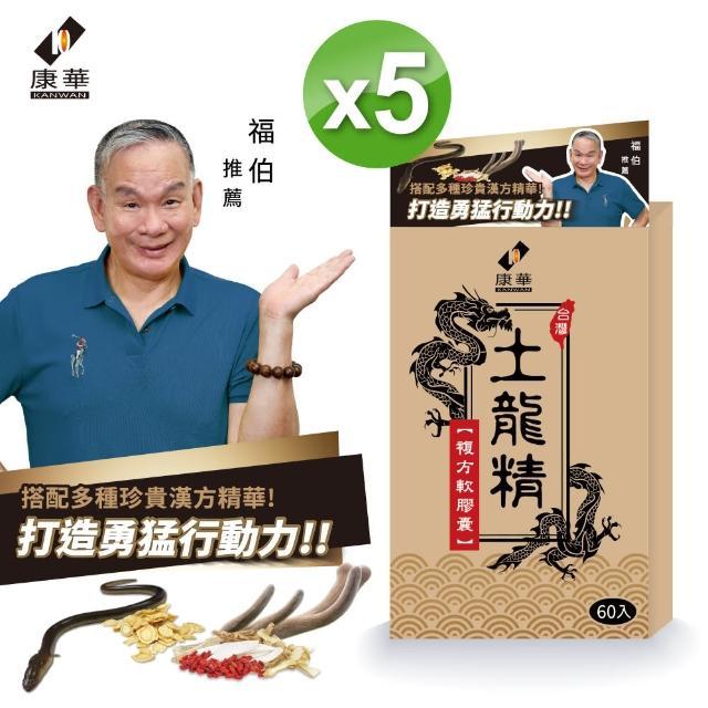 【康華】土龍精 5盒共300顆(增強體力滋補養身)