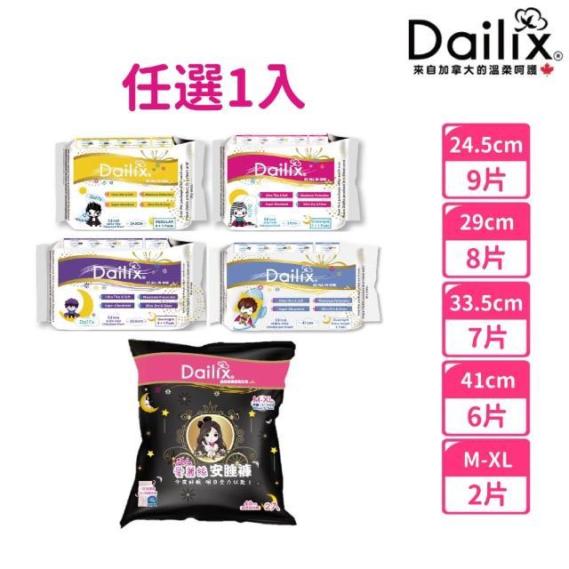 【Dailix】吸血鬼超瞬吸抑菌淨味乾爽衛生棉(24.5cm/29cm/33.5cm/41cm)