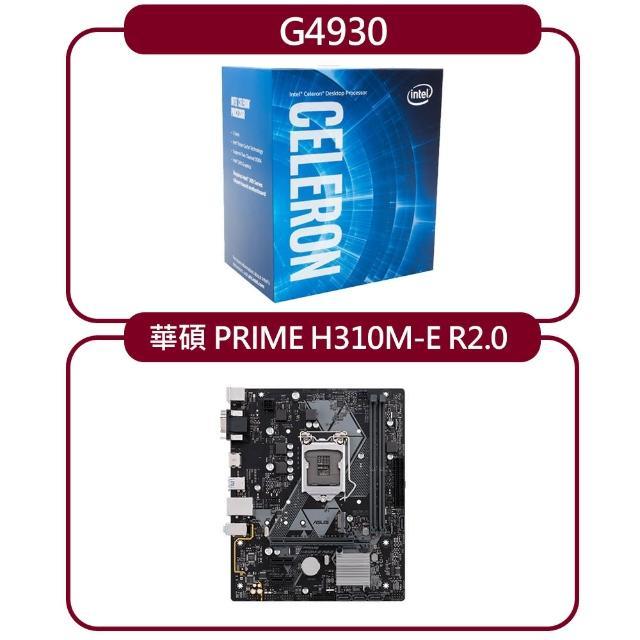 【ASUS 華碩】PRIME H310M-E R2.0+Intel Celeron G4930