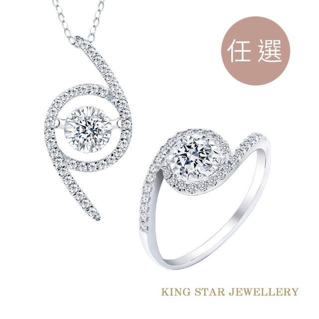 【King Star】30分滿鑽擁抱14K金鑽石戒墜-任選(D / SI2 / 3 Excellent / 八心八箭)