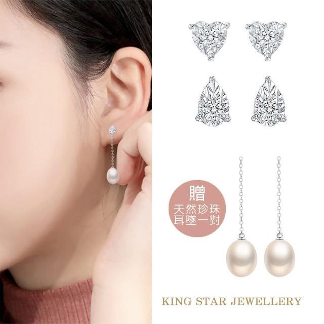 【King Star】6分鑽石14K金耳環-3款任選(單顆美鑽擁有20分視覺效果)