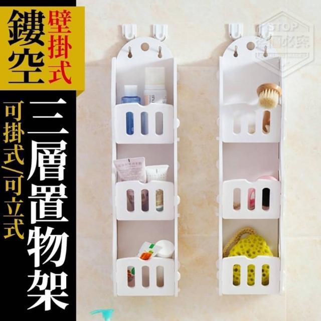 【你會買】鏤空壁掛式三層置物架x4組(置物 收納 衛浴 廚房 免釘)