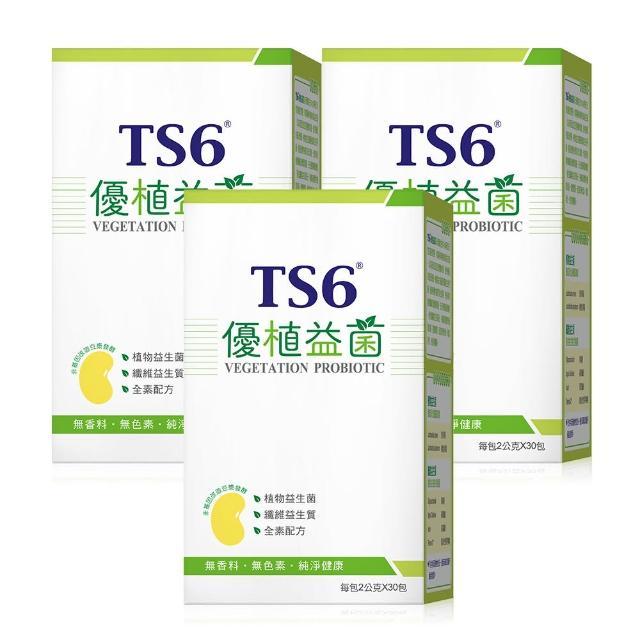 【TS6 護一生】優植益菌-素食益生菌(30包x2gx3盒)