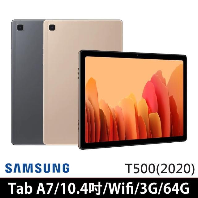 【SAMSUNG 三星】Galaxy Tab A7 3G/64G 10.4吋 平板電腦(Wi-Fi/T500/送保貼)