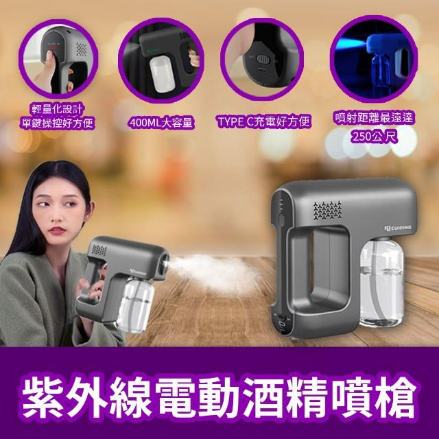【s plaything生活百貨】紫外線電動酒精噴槍