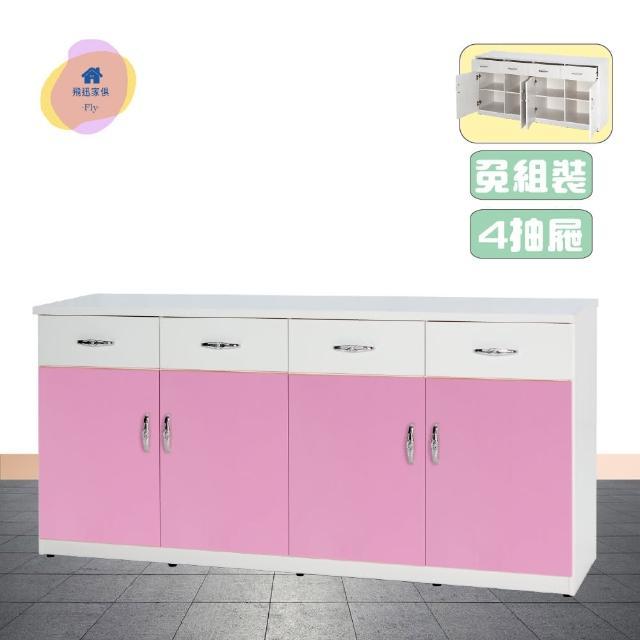 【飛迅家俱·Fly·】5.3尺四抽4門塑鋼碗盤櫃全12色(門片油壓緩衝)